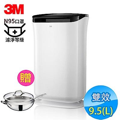 3M 9.5L雙效空氣清淨除濕機FD-A90W 送樂鍋32CM炒鍋附蓋 N95口罩濾淨原理