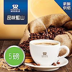 【RORISTA】品味藍山_單品咖啡豆-新鮮烘焙(5磅)