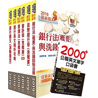 108年【推薦首選-重點整理試題精析】臺灣銀行(客服人員)套書(贈英文單字書、題庫網帳號、