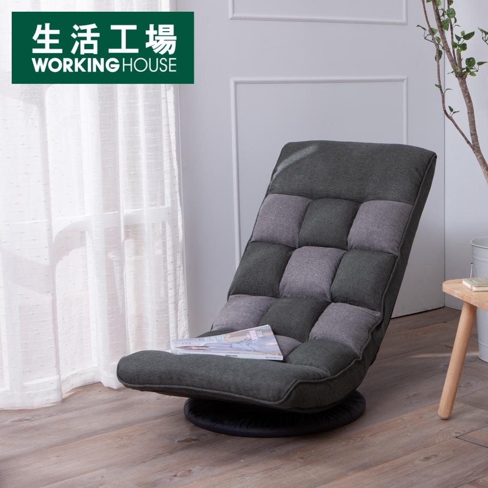 【品牌週全館8折起-生活工場】urban休憩時光三段式旋轉休閒和室椅
