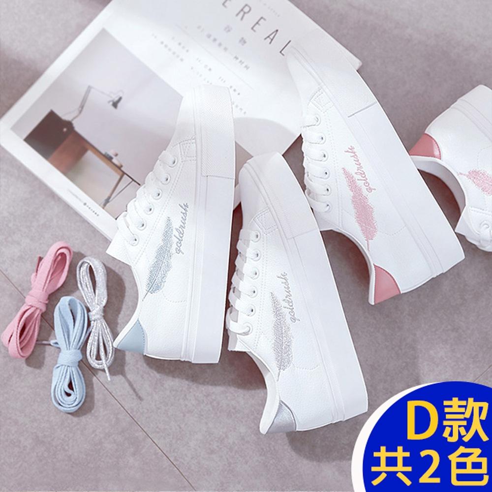 [韓國KW美鞋館]-(預購)百搭時尚好穿運動鞋 (D款-粉色)
