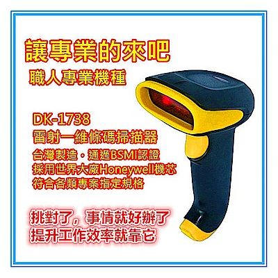 DK-1738世界大廠品質職人專用一維雷射條碼掃描器/USB介面