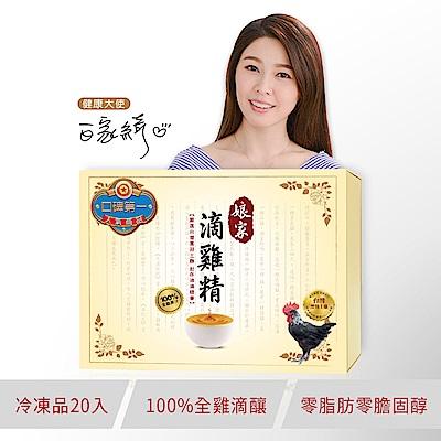 (可折折價卷) 娘家冷凍滴雞精(坐月子.病後保養) 20包/盒
