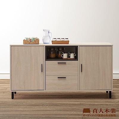 日本直人木業-BREN橡木洗白151CM收納廚櫃(151x40x82cm)