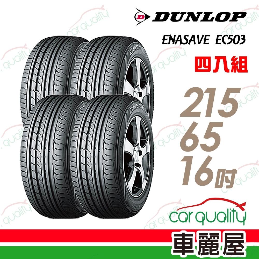 【登祿普】ENASAVE RV503 EC503 經濟省油輪胎_四入組_215/65/16