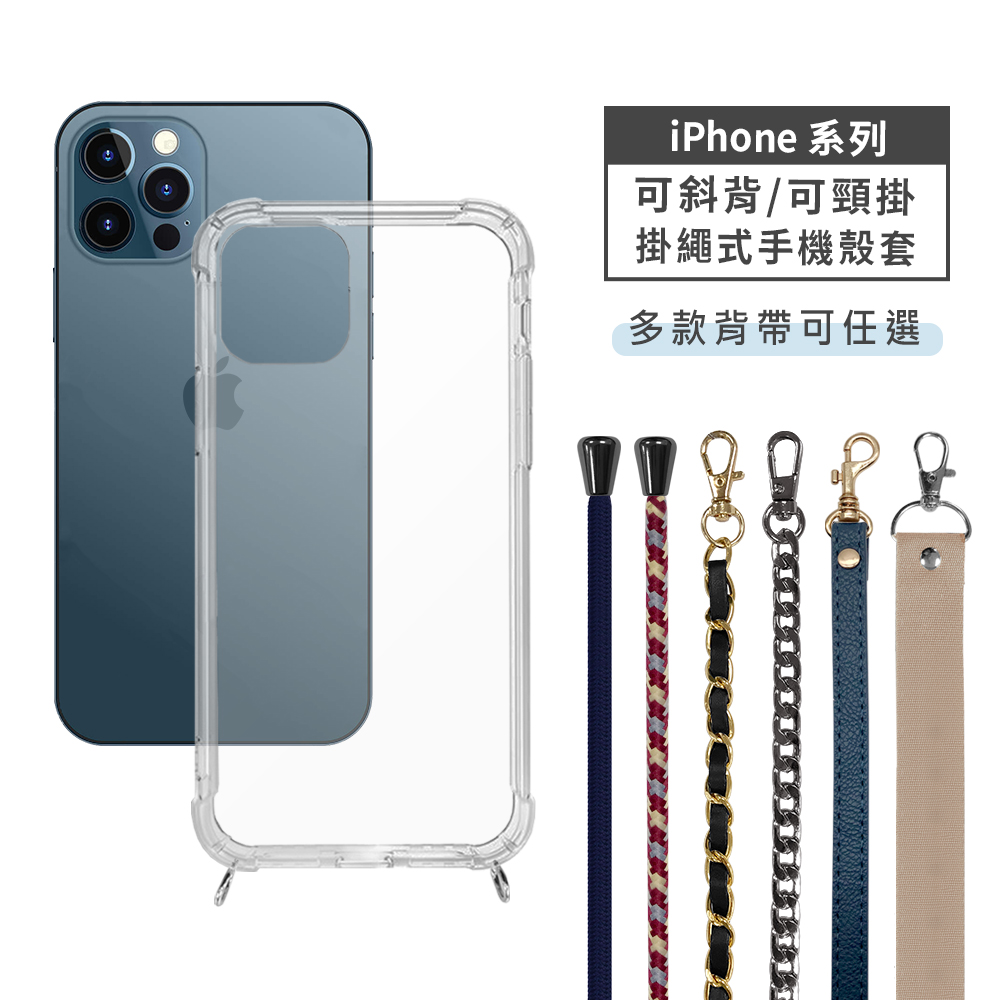 iPhone 12/12 Pro 斜背頸掛式 手機殼套 (附釦防摔透明矽膠殼+掛繩)
