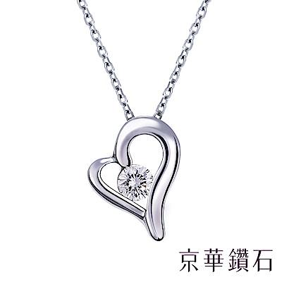 京華鑽石 甜蜜蜜 0.08克拉 10K鑽石項鍊