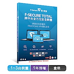 F-Secure TOTAL 跨平台全方位安全軟體1~3台裝置
