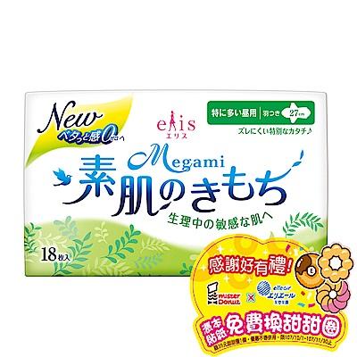 (買就送甜甜圈)日本大王elis愛麗思清爽零感日用蝶翼27cm(18片/包)