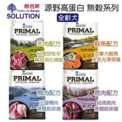 SOLUTION耐吉斯-源野高蛋白無穀全齡犬《羊肉/鹿肉/鴨肉/鮭魚》配方 6lbs(2.72kg)