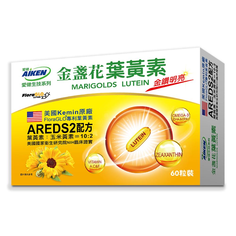 愛之味生技 金盞花葉黃素膠囊60粒*1盒組-AREDS2黃金配方