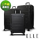 ELLE 鏡花水月系列-20+24+28吋特級極輕防刮PP材質行李箱-墨黑EL31210
