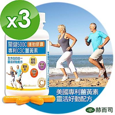 赫而司 關健500C運動膠囊專利C3C薑黃素(90顆/罐*3罐組)