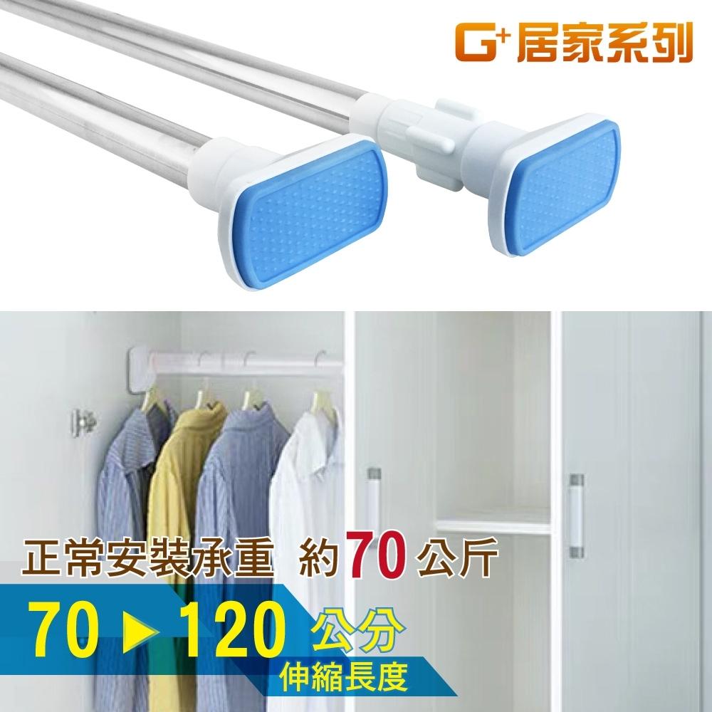 G+居家 不鏽鋼多功能伸縮桿(70-120公分)