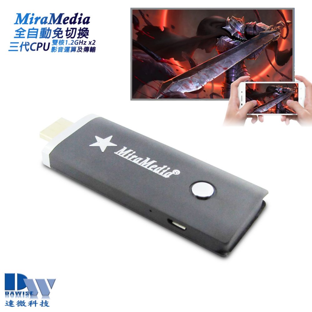 【二代MiraMedia-75K】終極高清款全自動 家用/車用無線鏡像器(送5大禮) @ Y!購物