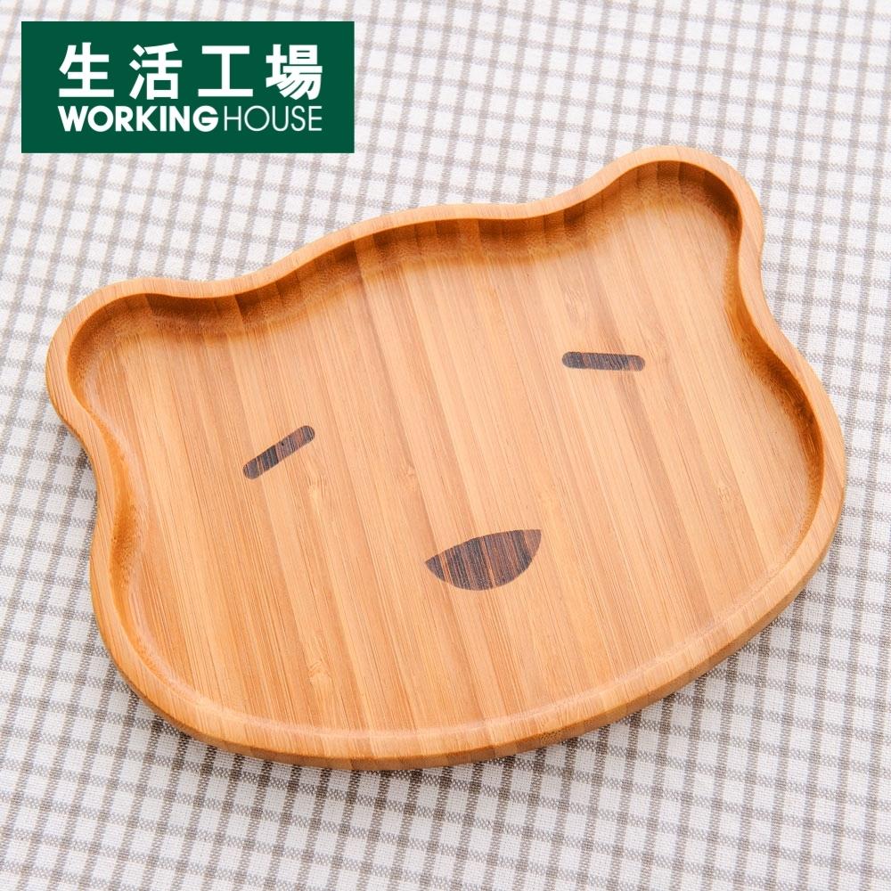 【品牌週全館8折起-生活工場】Natural動物餐盤-小熊