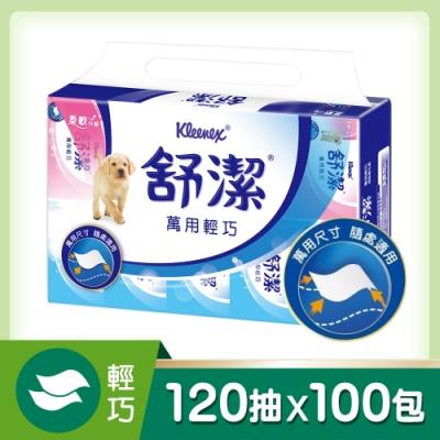 舒潔 萬用輕巧包抽取衛生紙(120抽x10包x10串/箱)