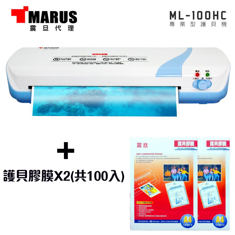 MARUS A4專業型冷 / 熱雙溫護貝機+A4護貝膜x2(共100入)(ML-100HC)
