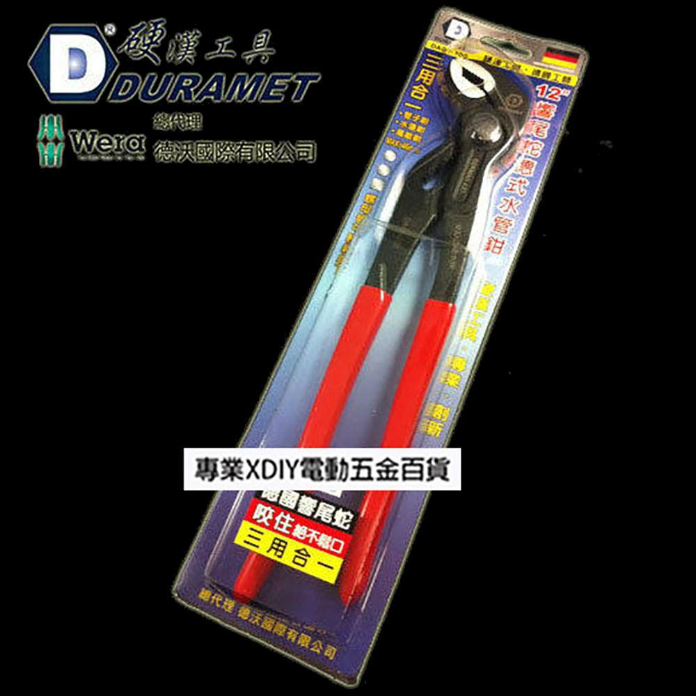 硬漢工具 DURAMET 德國頂級工藝 12英吋響尾蛇徳式水管鉗 DA04-300 管子鉗