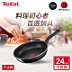 Tefal法國特福 璀璨系列24CM不沾平底鍋(快) product thumbnail 1