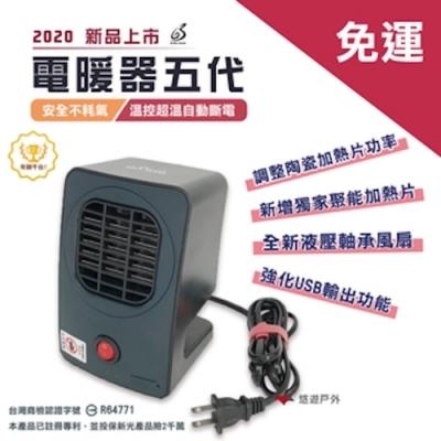 【黑設】黑設電暖器 五代HT-5 FUSION 暖爐 戶外睡帳必備 陶瓷電暖器