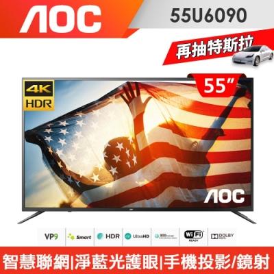 ★買AOC抽特斯拉★AOC 55型 4K HDR聯網液晶顯示器+視訊盒 55U6090 含安裝