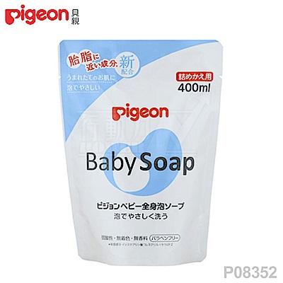【任選】日本《Pigeon貝親》泡沫沐浴乳補充包【400ml】