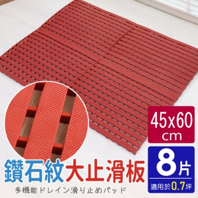 【AD德瑞森】鑽石紋45CM工作棧板/防滑板/止滑板/排水板(8片裝-適用0.7坪)