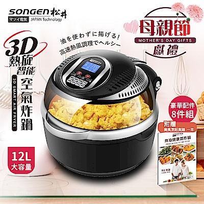 SONGEN松井 12L可旋轉籠液晶觸控氣炸鍋(附贈烹飪炊具8件組+美食烹飪食譜一本(SG-1000DT(B))