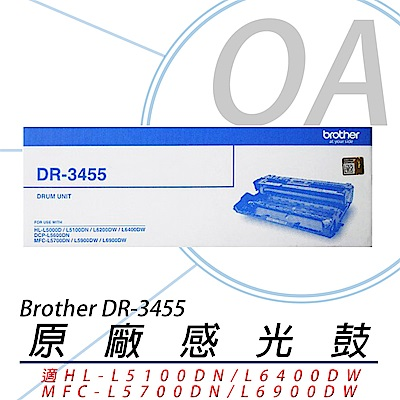 BROTHER DR-3455 原廠 黑色 感光滾筒