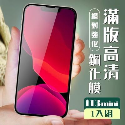 IPhone 13 MINI 3D全滿版覆蓋黑框透明鋼化玻璃疏油鋼化膜保護貼(13MINI保護貼13MINI鋼化膜)