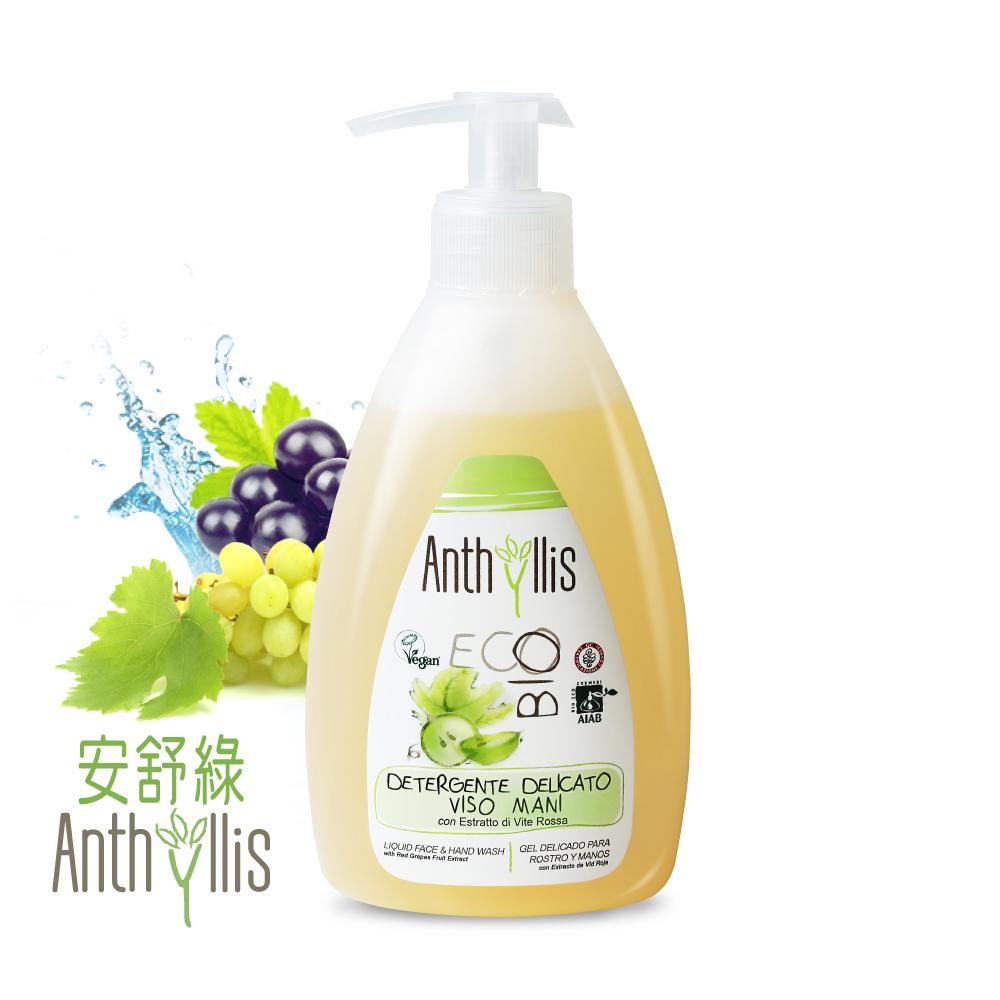 義大利 安舒綠ANTHYLLIS 紅葡萄舒敏潔膚露(弱敏肌適用) (300ml)