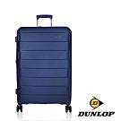 DUNLOP CLASSIC系列-24吋超輕量PP材質行李箱-藍 DU1014224-08