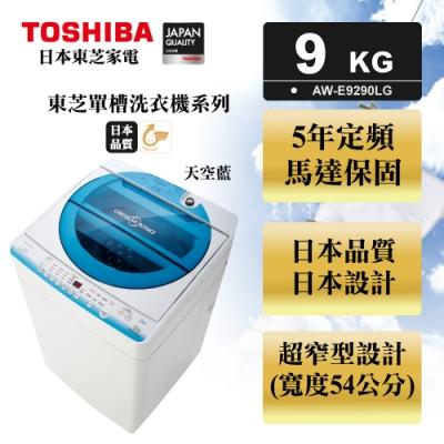 (限時賣場)TOSHIBA東芝9公斤直立式洗衣機 星湛藍 AW-E9290LG