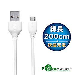 【2入】FoneStuff FSM200C Micro USB傳輸充電線-200公分(白)