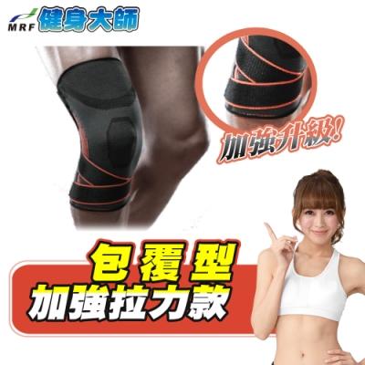 健身大師—包覆型拉力加強款護膝帶