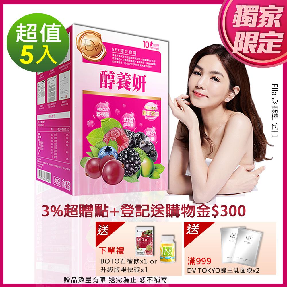 DV笛絲薇夢- 耀世升級版 醇養妍(膠原胜肽+ 穀胱甘肽)x5盒