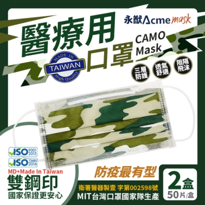 [限搶]永猷 雙鋼印拋棄式成人醫用口罩-迷彩綠(50入x2盒)