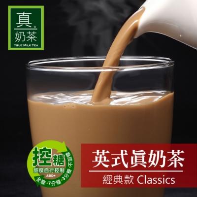 歐可茶葉 英式真奶茶-經典款(8包/盒)