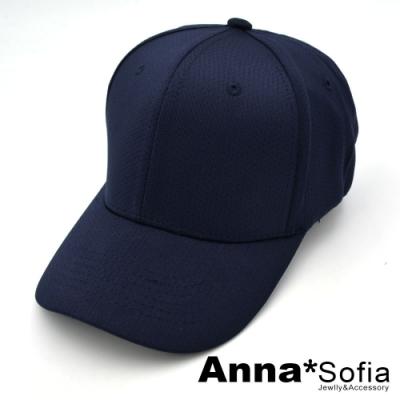 【出清3件5折】AnnaSofia 彈性透氣孔 防曬遮陽運動棒球帽(深藍系)