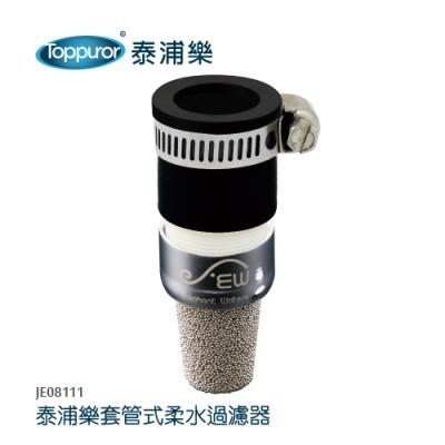 【Toppuror 泰浦樂】套管式柔水過濾器(JE08111)