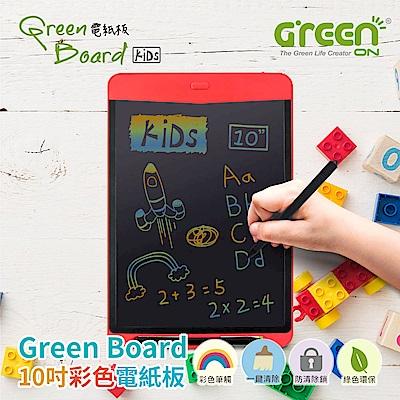 Green Board KIDS 10吋 彩色電紙板 手寫板 (櫻桃紅) 彩色筆畫