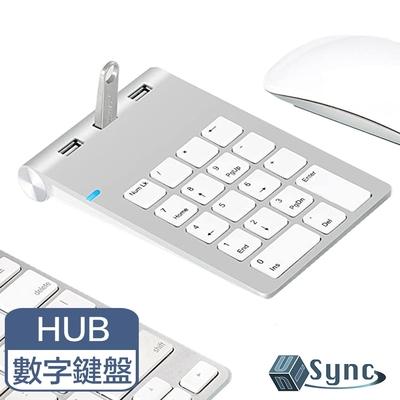 【UniSync】 蘋果iMac/Windows通用3孔USB數字鍵盤