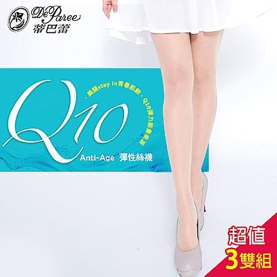 蒂巴蕾 Deparee Q10彈性絲襪-3入組