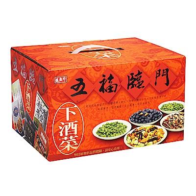 盛香珍 五福臨門下酒菜禮盒(735g)