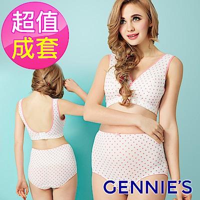 成套組-Gennies專櫃-輕薄舒適俏皮點點內衣褲成套組-粉/紫