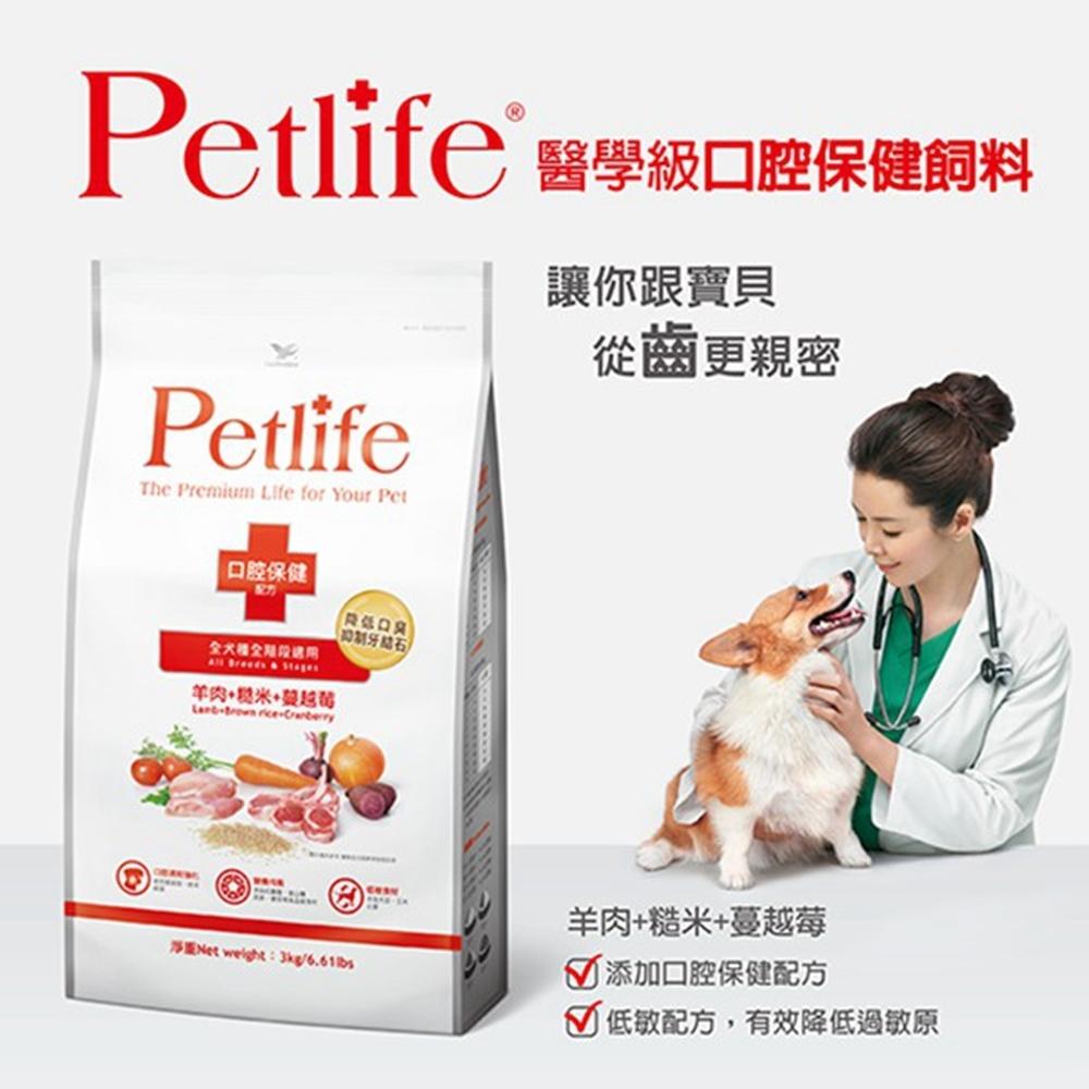 統一Petlife-口腔保健配方-羊肉+糙米+蔓越莓 全犬種全階段適用 3kg/6.61lbs (兩包組)