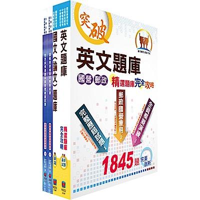 臺灣菸酒從業職員第3職等(物流管理人員)模擬試題套書(贈題庫網帳號、雲端課程)