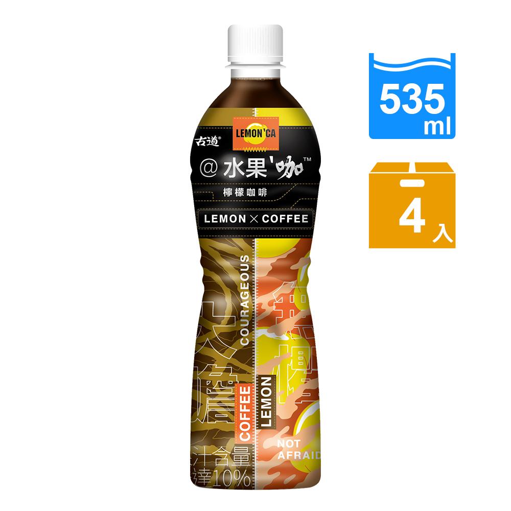 古道水果咖(檸檬咖啡)535ml*4瓶