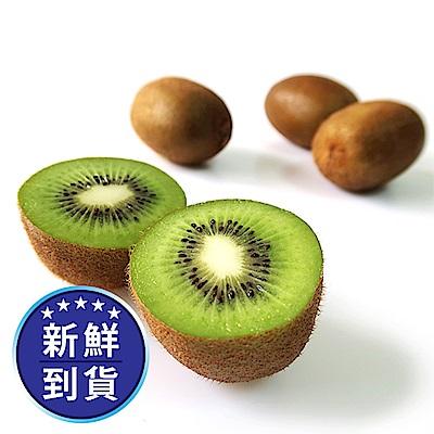 【果物配】有機奇異果.紐西蘭(3kg/30-35顆入)
